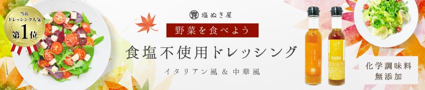EXオリーブオイル×トマト 食塩不使用ドレッシング〜各マスコミで話題の当店オリジナルNo.1ドレッシング〜