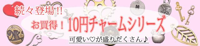 10円チャーム