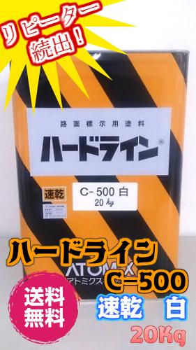 アトミクス ハードラインC-500 速乾 白 20kg