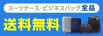 スーツケース・ビジネスバッグ全品送料無料