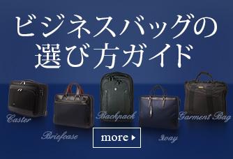 ビジネスバッグの選び方ガイド
