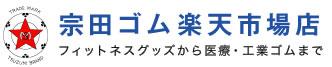 宗田ゴム楽天市場店