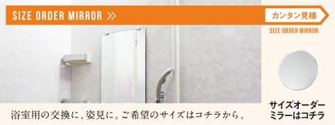 SIZE ORDER MIRROR 浴室用の交換に、姿見に。ご希望のサイズはコチラから。