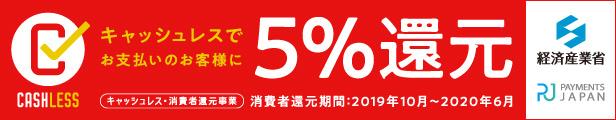 ムラウチ楽天市場店でのお買い物で5%還元対象になるのは楽天カード決済のみとなります