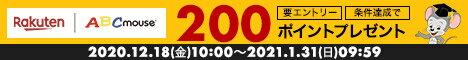 Rakuten ABCmouse|エントリー&無料体験お申込み/200ポイントプレゼント