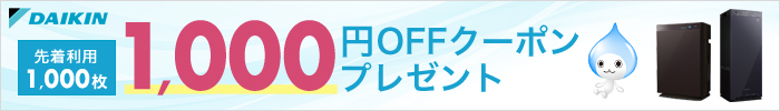 【ダイキンストリーマ空気清浄機】購入時に使える1,000円OFFクーポン