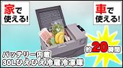 THANKO/サンコー キャンプ・BBQ・防災・停電対策に!バッテリー内蔵30Lひえひえ冷蔵冷凍庫 CLBOX30L