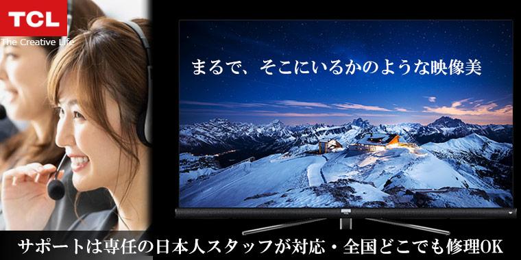 安心の日本人サポート!中国発世界屈指の総合家電製品メーカーTCLの液晶テレビ!!