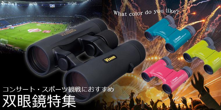 押しメンをもっと近くで!コンサートとスポーツ観戦におすすめの双眼鏡特集!