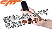 世界とおしゃべりできまチーター!ワンクリックで簡単翻訳を実現した重さ約39gの超軽量小型AI翻訳機!