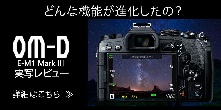 LYMPUS/オリンパス OM-D E-M5 Mark III