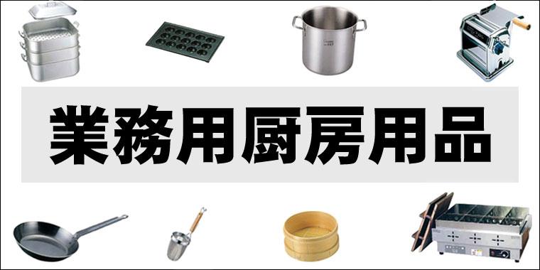業務用厨房用品!