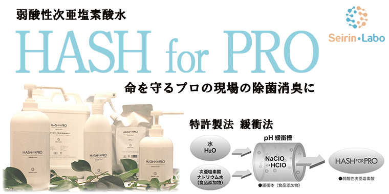 安心安全 緩衝法 次亜塩素酸水 HASH for PRO