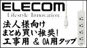法人様のまとめ買いに!ELECOM/エレコムの簡易パッケージタップ!