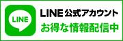 ムラウチ楽天市場店LINE公式アカウント