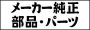 メーカー純正部品・パーツ・リモコン・カバー・消耗品・オプション