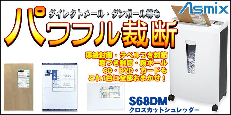 ダイレクトメールや段ボールもパワフル裁断!Asmix/アスカ クロスカットシュレッダー S68DM!