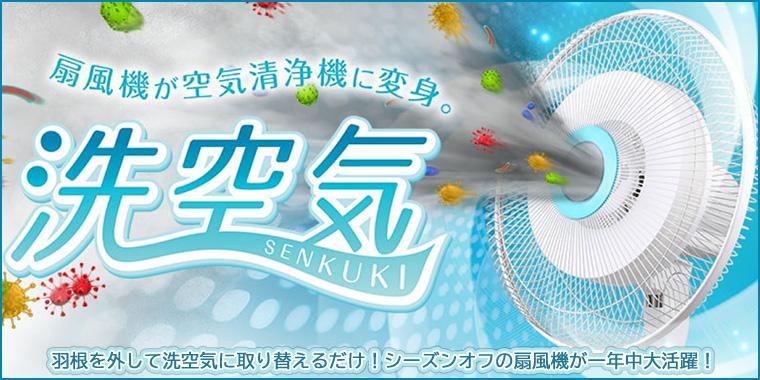 シーズンオフの扇風機が空気清浄機に変身 先空気 UQ-SENKUKI-01