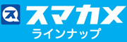 【プラネックスコミュニケーションズ】スマカメ ラインナップ!