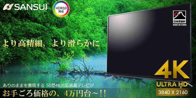 より高精細より滑らかにSUNSUI4K対応液晶テレビ!