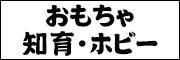 おもちゃ・知育・ホビー・キャラクター・TOY