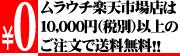 10,000円(税別)以上ご注文で送料無料!