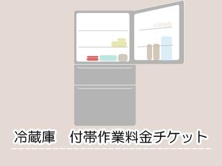 冷蔵庫 設置付帯作業