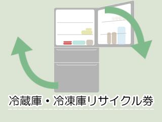 冷蔵庫・冷凍庫・ワインセラー・保冷庫・冷温庫 リサイクル券