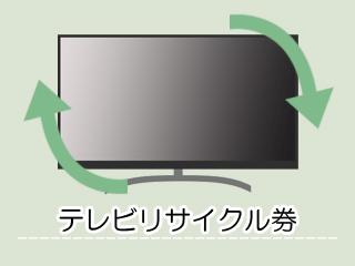 テレビ リサイクル券
