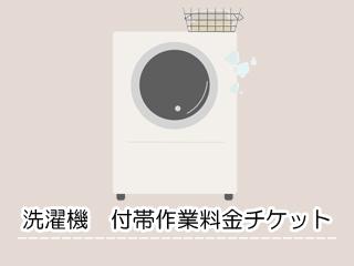 洗濯機 設置付帯作業
