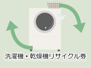洗濯機・衣類乾燥機 リサイクル券