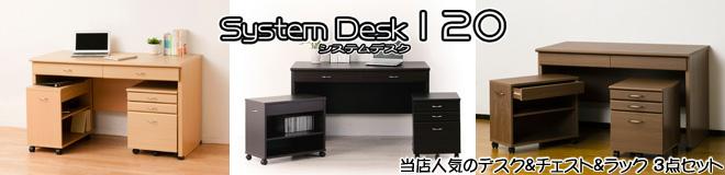 【選べる3色!】デスク&チェスト&ラック 3点セット System Desk120/システムデスク120