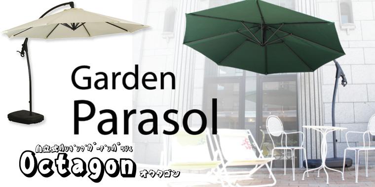 【自立式サンシェード!】ハンギング ガーデンパラソル Octagon/オクタゴン