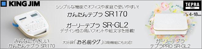 シンプルな機能でオフィスや家庭で使いやすい!かんたんてぷらSR170!&デザイン性の高いフォントや絵文字を搭載!ガーリーテプラSR-GL2!