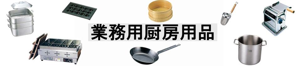 業務用厨房用品 カテゴリー一覧