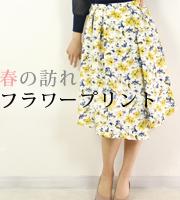 イノウェーブ花柄スカート