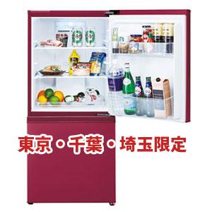 冷蔵庫標準配送設置3,000円〜