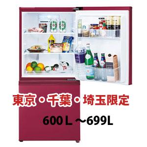 冷蔵庫600L〜699L標準配送設置7,000円〜
