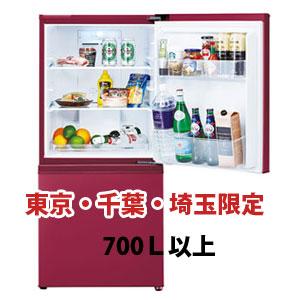 冷蔵庫700L以上標準配送設置12,000円〜