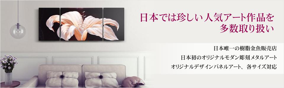 日本では珍しい人気アート作品を多数取り扱い