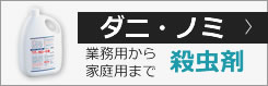 ダニ・ノミ殺虫剤