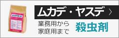 ムカデ・ヤスデ殺虫剤