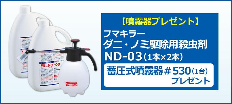 ダニ・ノミ駆除用殺虫剤 ND-03(2リットル入り)と小型蓄圧式噴霧器#530のセット