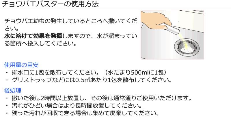 チョウバエバスターの使用方法