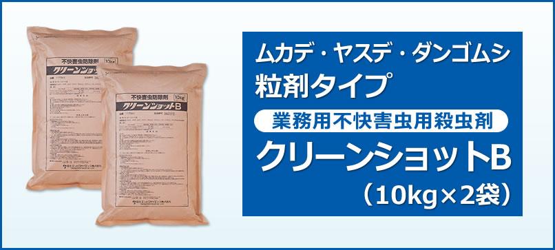 ムカデ・ヤスデ・ダンゴムシ駆除用殺虫剤 クリーンショットB 10kg