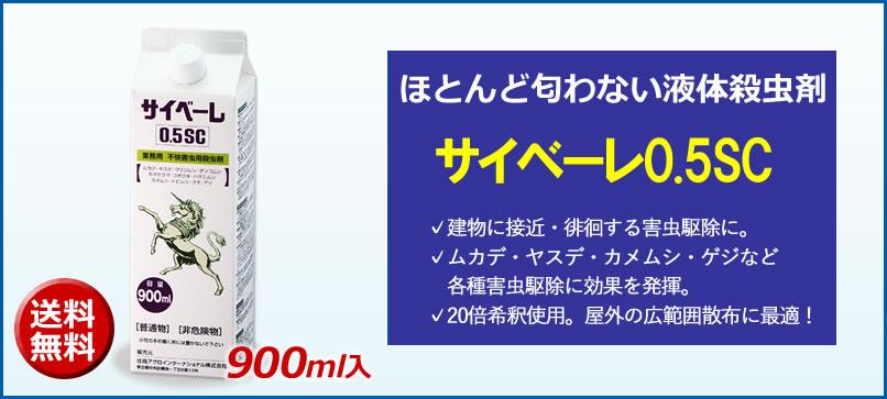 サイベーレ0.5SC 1本900ml
