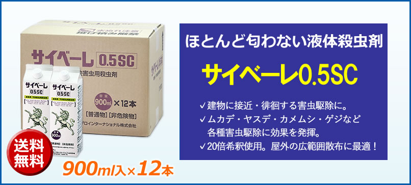 サイベーレ0.5SC 900ml×12本