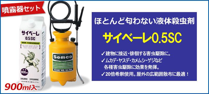 サイベーレ0.5SC 1本900ml 噴霧器GS-006セット
