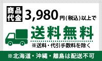 5000円(税抜)以上のお買い上げで!送料無料