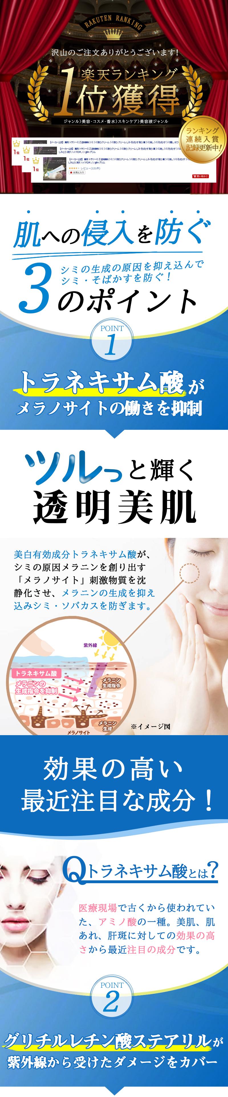 シミ生成の原因を抑え込んでシミ、そばかすを防ぐ3つのポイント。